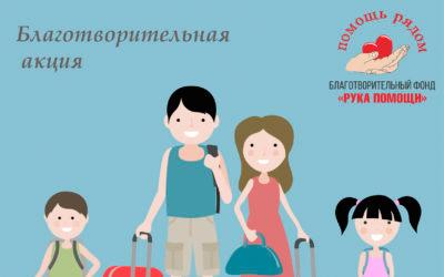 Акция «Я мечтаю о семье»