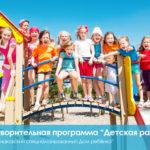 detskaia_radost