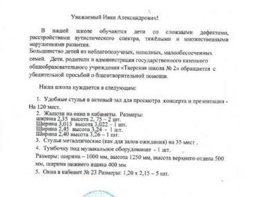 zayavkapomoshryadom