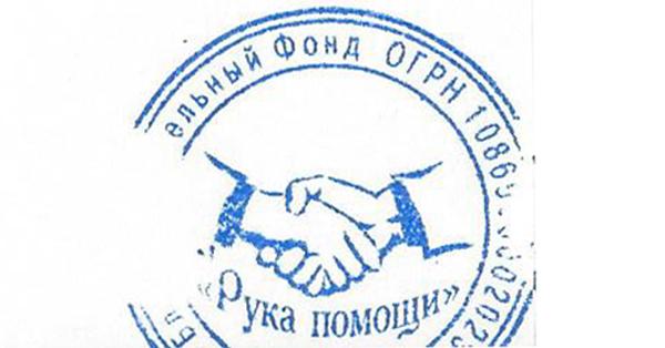 """Партнеры Благотворительного Фонда """"Рука помощи"""""""