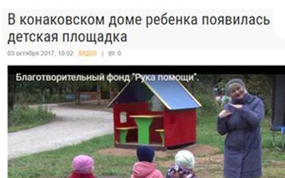 Tverigrad.ru о программе «Детская радость»