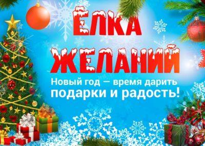 Благотворительная акция к новому году в Твери