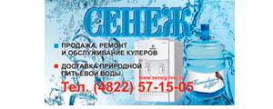 """Партнер Благотворительного Фонда """"Рука помощи"""" г. Тверь Сенеж вода Тверь"""