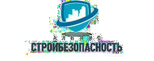 """Партнер Благотворительного Фонда """"Рука помощи"""" г. Тверь Альянс Стройбезопасность"""