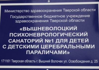 «Вышневолоцкий психоневрологический санаторий №1 для детей с детскими церебральными параличами»
