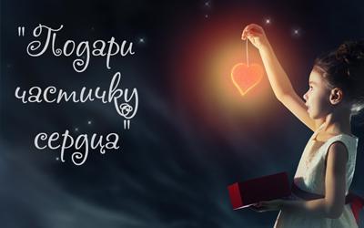 «Подари частичку сердца»