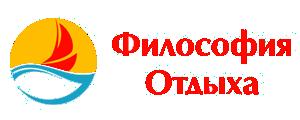 """Партнер Благотворительного Фонда """"Рука помощи"""" г. Тверь Философия-отдыха"""