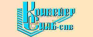 """Партнер Благотворительного Фонда """"Рука помощи"""" г. Тверь Партнер Спб Конвейр-снаб"""