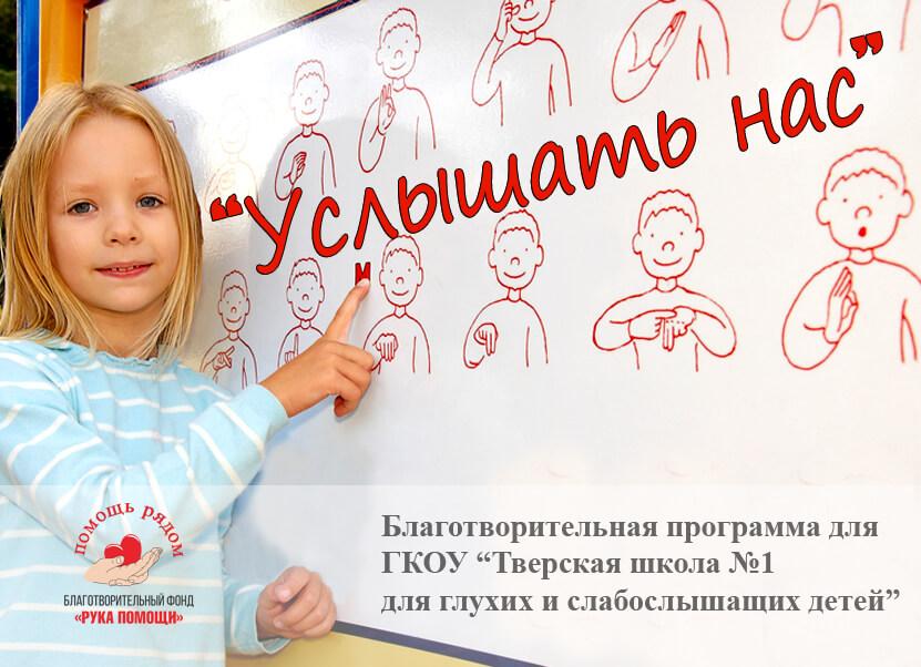 Благотворительная программа Услышать нас