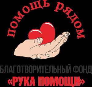 """Благотворительный Фонд """"Рука помощи"""""""
