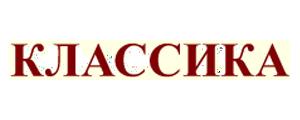 """Партнер Благотворительного Фонда """"Рука помощи"""" г. Партнер Классика"""