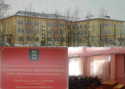 Кувшиновская школа-интернат