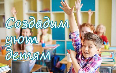Создадим уют детям