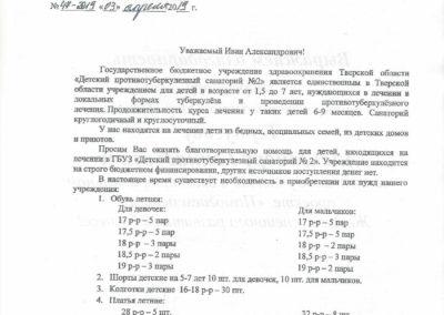 Заявка от ГБУЗ Детский противотб. санаторий №2
