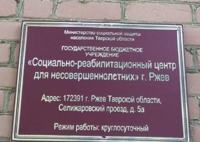 Вывеска учреждения
