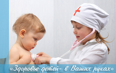 Здоровье детей — в Ваших руках