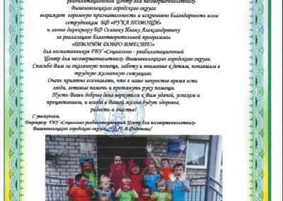 10 поможем детям вместе