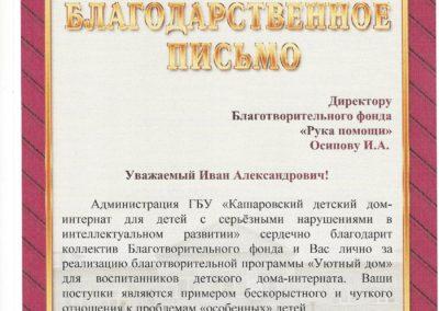 Бл.письмо Кашарово